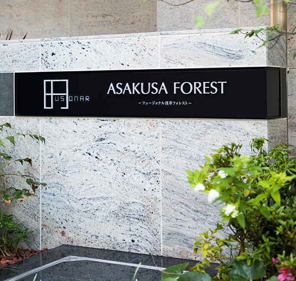フュージョナル浅草FOREST